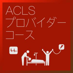 ACLSプロバイダーコースのイメージ