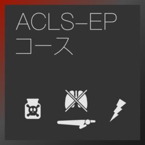 ACLS-EPコースのイメージ
