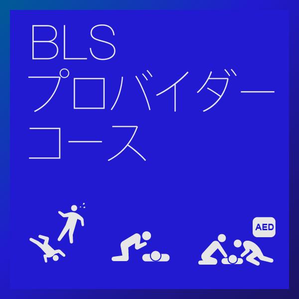 BLSプロバイダーコースのイメージ
